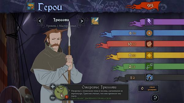 Скриншот №6 к The Banner Saga