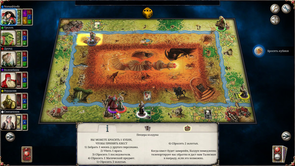 Скриншот №7 к Talisman Digital Edition
