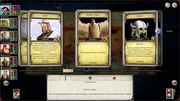 Скриншот №6 к Talisman Digital Edition