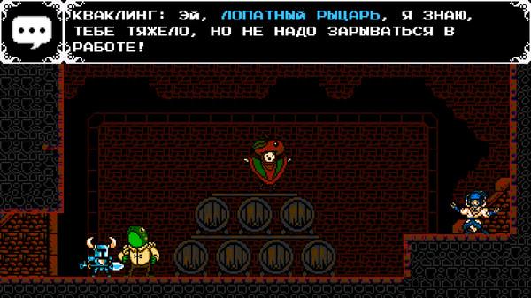 Скриншот №3 к Shovel Knight Treasure Trove