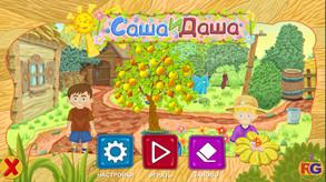 Jack and Sara: Educational game video