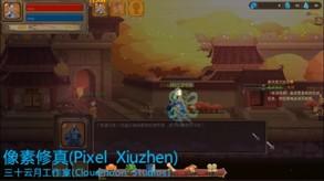 像素修真 - Pixel Xiuzhen video