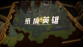纸境英雄 Papercraft video