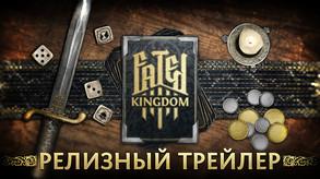 Fated Kingdom video