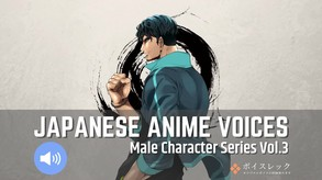 RPG Maker VX Ace - Japanese Anime Voices:Male Character Series Vol.3 (DLC) video