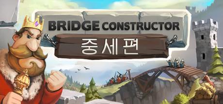 Bridge Constructor Medieval
