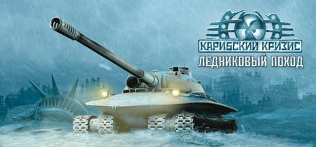 http://cdn.akamai.steamstatic.com/steam/apps/356290/header_russian.jpg?t=1447370786