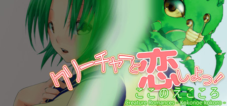 Creature Romances: Kokonoe Kokoro