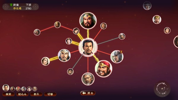 Romance of the Three Kingdoms XIII with Power-Up Kit v1.0-v1.0.3 Plus 48 Trainer-FLiNG