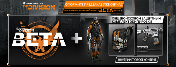 Tom Clancys The Division Gold Edition / Том Клэнси Зе Дивижн Голд Эдишн