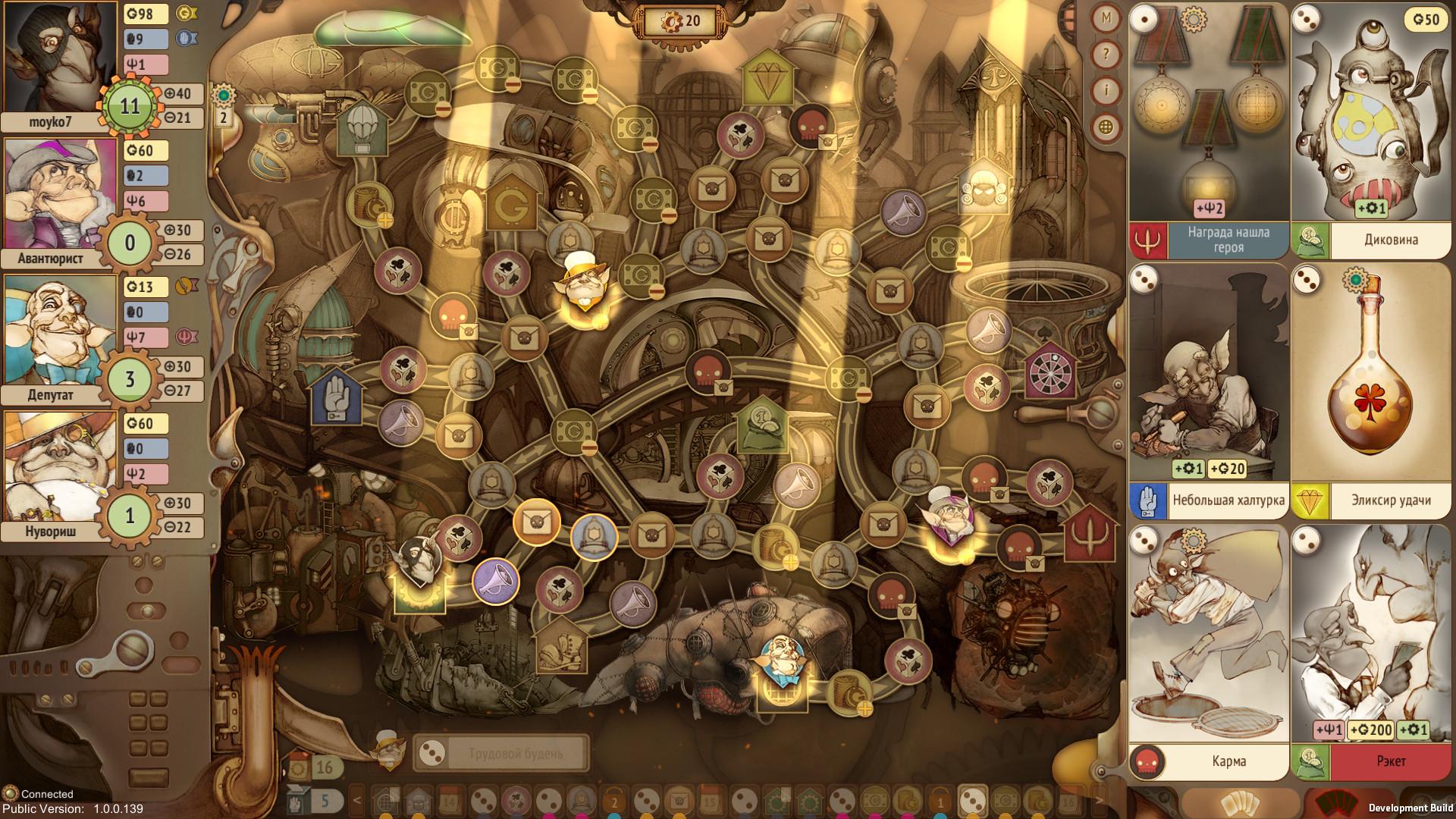 Gremlins Inc. Screenshot 2