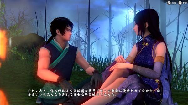 Xuan-Yuan Sword: The Gate of Firmament