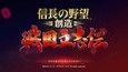 NOBUNAGA'S AMBITION: Souzou SR - Scenario Senranyamazu (DLC)