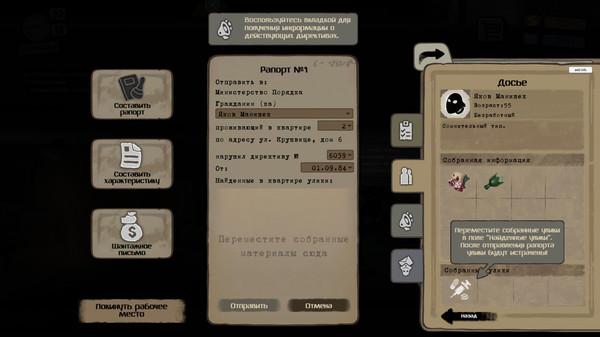 Скриншот №3 к Beholder