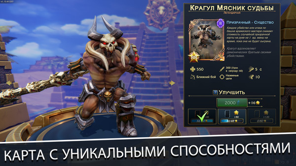 Скриншот №4 к Minion Masters
