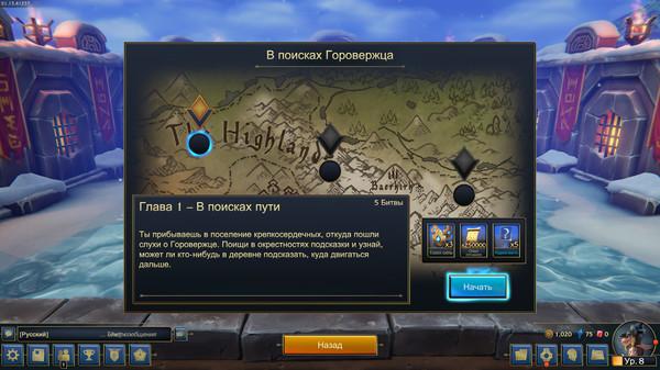 Скриншот №7 к Minion Masters