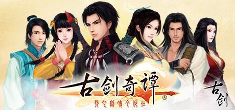 古剑奇谭(GuJian) Cover Image