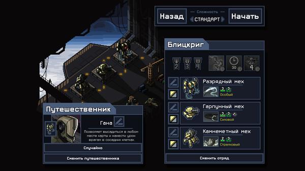 Скриншот №2 к Into the Breach