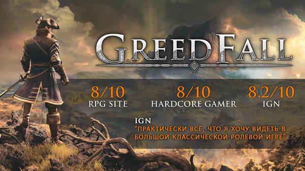Скриншот №1 к GreedFall