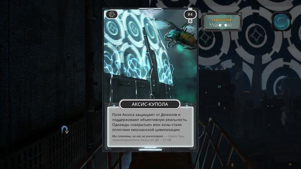 Скриншот №7 к Minotaur
