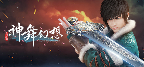 神舞幻想 Faith of Danschant Cover Image