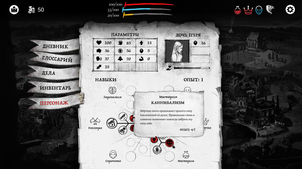 Скриншот №5 к The Executioner
