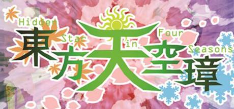 Touhou Tenkuushou ~ Hidden Star in Four Seasons. Cover Image