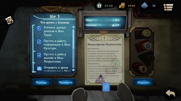 Скриншот №3 к Beholder 2