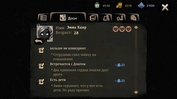 Скриншот №10 к Beholder 2