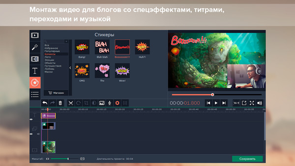 Скриншот №1 к Movavi Video Suite 17 - Video Making Software - Video Editor Video Converter Screen Capture and more