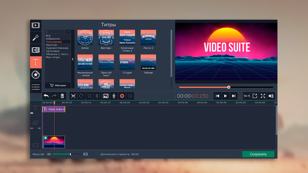 Скриншот №2 к Movavi Video Suite 17 - Video Making Software - Video Editor Video Converter Screen Capture and more