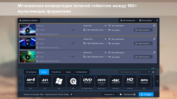 Скриншот №4 к Movavi Video Suite 17 - Video Making Software - Video Editor Video Converter Screen Capture and more