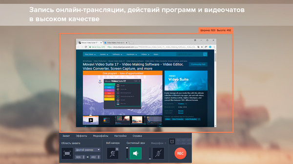 Скриншот №5 к Movavi Video Suite 17 - Video Making Software - Video Editor Video Converter Screen Capture and more