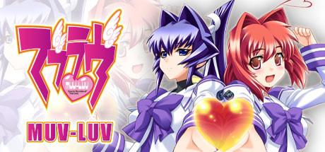 Muv-Luv (マブラヴ) Cover Image