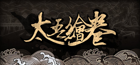 太吾绘卷 The Scroll Of Taiwu Cover Image