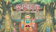 Behind The Screen 螢幕判官 - Original Soundtracks (DLC)