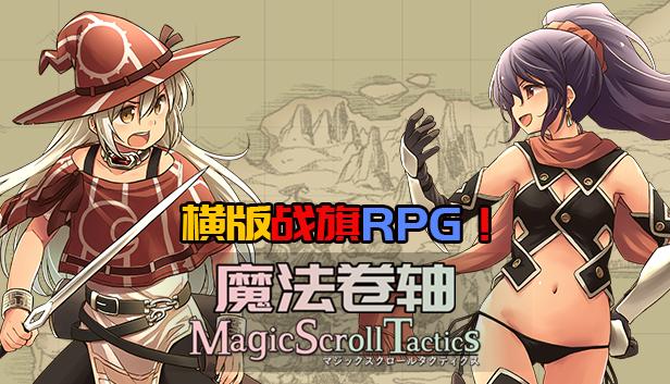 マジック スクロール タクティクス 【Steam】『Magic Scroll...