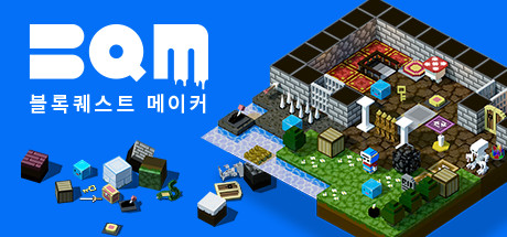 BQM - BlockQuest Maker-