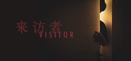 Visitor 来访者
