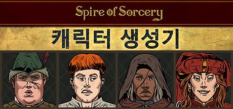 Spire of Sorcery – Character Generator