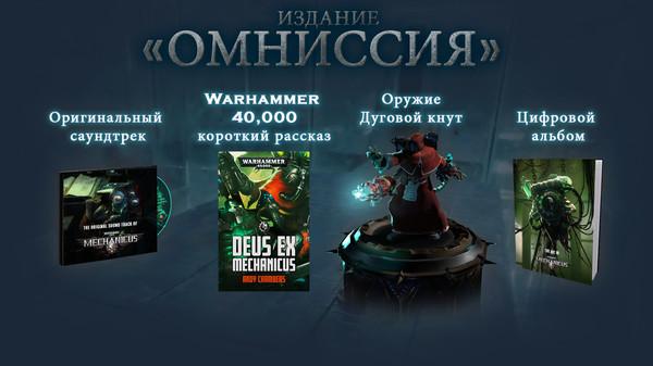 Скриншот №1 к Warhammer 40000 Mechanicus - Upgrade to Omnissiah Edition