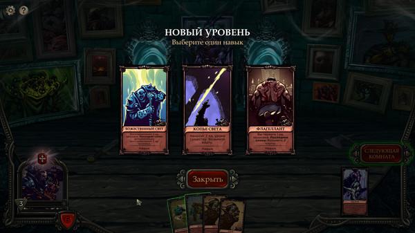 Скриншот №3 к Fate Hunters