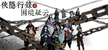 侠隐行录:困境疑云Wuxia archive: Crisis escape Cover Image