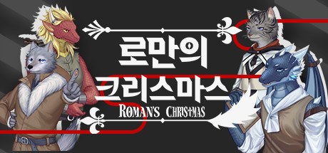 로만의 크리스마스 / Roman's Christmas