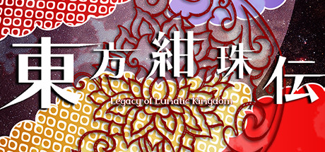 東方紺珠伝 ~ Legacy of Lunatic Kingdom.