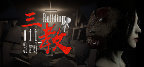 The 3rd Building 三教 Cover Image