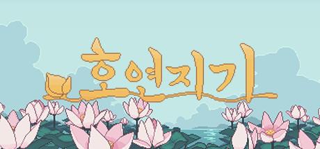 호연지기 (Hoyeonjigi)