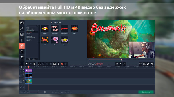 Скриншот №2 к Movavi Video Suite 18 - Video Making Software - Edit Convert Capture Screen and more