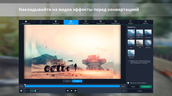 Скриншот №6 к Movavi Video Suite 18 - Video Making Software - Edit Convert Capture Screen and more