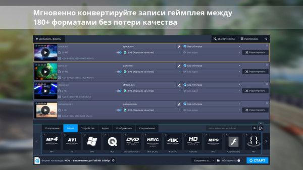 Скриншот №5 к Movavi Video Suite 18 - Video Making Software - Edit Convert Capture Screen and more